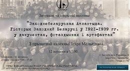 Wystawa o Białorusi podczas kampanii wrześniowej. Ideolog: pomniejsza rolę ZSRR